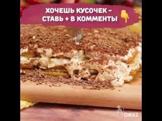 Простой десерт за 7 минут