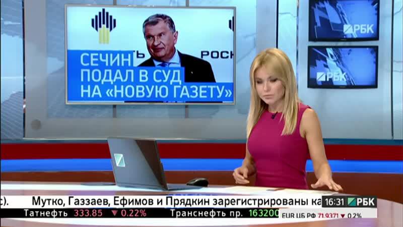 Сечин через суд потребовал уничтожить тираж «Новой газеты» про яхту своей жены 18 авг 2016