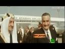 وثائقي خطير | الملك فيصل بن عبد العزيز وموقف