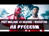 РУССКИЙ ПЕРЕВОД POST MALONE 21 SAVAGE - ROCKSTAR (RUSSIAN COVER)