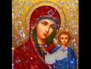 Молитва Пресвятой Богородице очень красивая песня