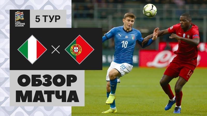 17.11.2018 Италия - Португалия - 0:0. Обзор матча