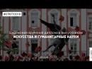 Церемония вручения дипломов СПбГУ «Искусства и гуманитарные науки»
