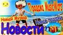 Новости Мьюзик Варс - Продажа Музвар - Новая игра (Установщик)