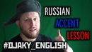 Djaky English 9 Russian Accent Lesson