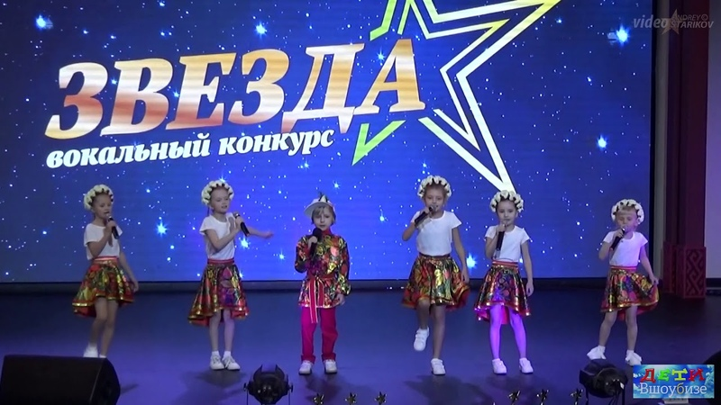 Звезда - Little band - Калинка-малинка