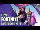 FORTNITE игра от Epic Games СТРИМ Играем в Battle Royale вместе с JetPOD90 часть №28