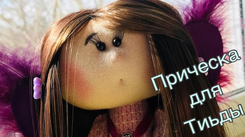 Как крепить волосы кукле