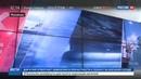 Новости на Россия 24 LIMA 2017 Россия показала в Малайзии современные комплексы ПВО