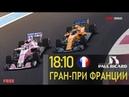 F1 2018 |3 ГРАН-ПРИ ФРАНЦИИ | СЕЗОН1 | FREE лига