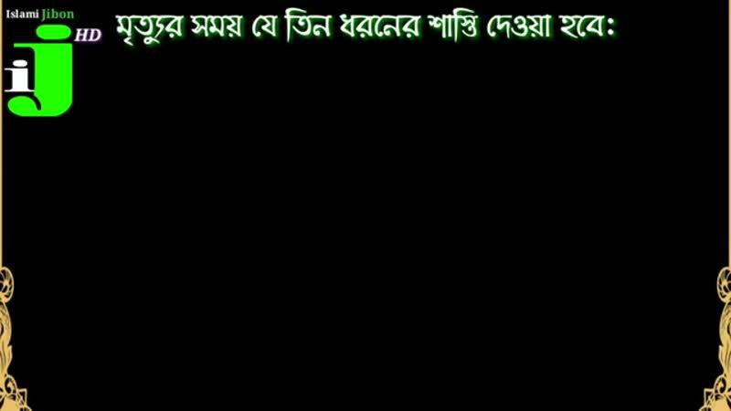 নামাজ না পড়ার শাস্তি, নামাজ পরিত্যাগ করবেন না, কথাগুলো শুনুন, namaj na porar sh.mp4