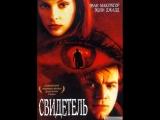 Свидетель / Глаз наблюдателя / Глаз смотрящего / Eye of the Beholder.1999.720p. Перевод Ю.Живов. VHS