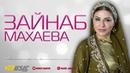 😍😍 Зайнаб Махаева Красивая Песня Аварские Песни 2019 😍😍