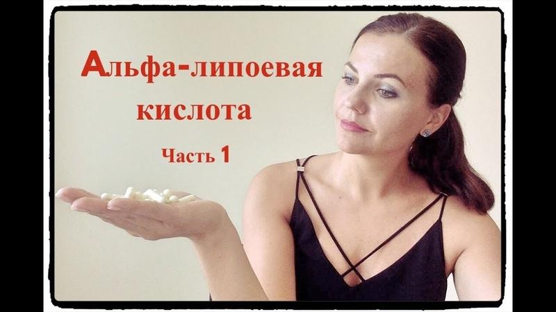 Альфа-липоевая кислота (Тиоктовая) часть 1. Проверила на себе.