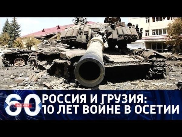 60 минут(19-00)_08-08-18_10 лет конфликту в Южной Осетии: чему научил Россию август 2008?