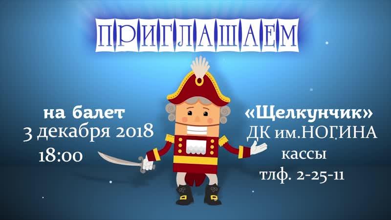 Schelkunchik_v_DK_im_Nogina_3_dekabrya_2018