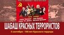 Точка зрения Елены Семёновой. Шабаш красных террористов
