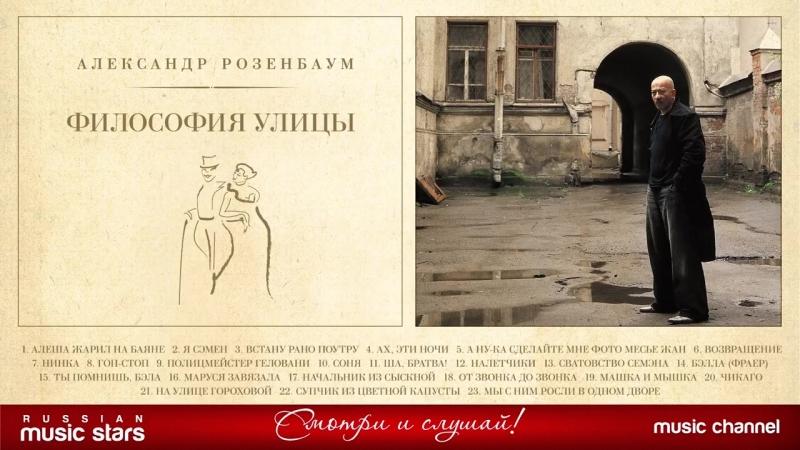 Александр Розенбаум - Философия улица (Альбом 2004 г)