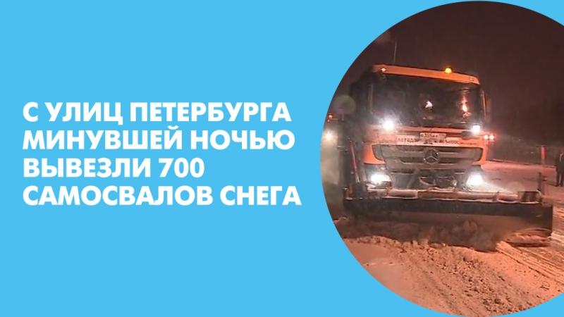 С улиц Петербурга минувшей ночью вывезли 700 самосвалов снега