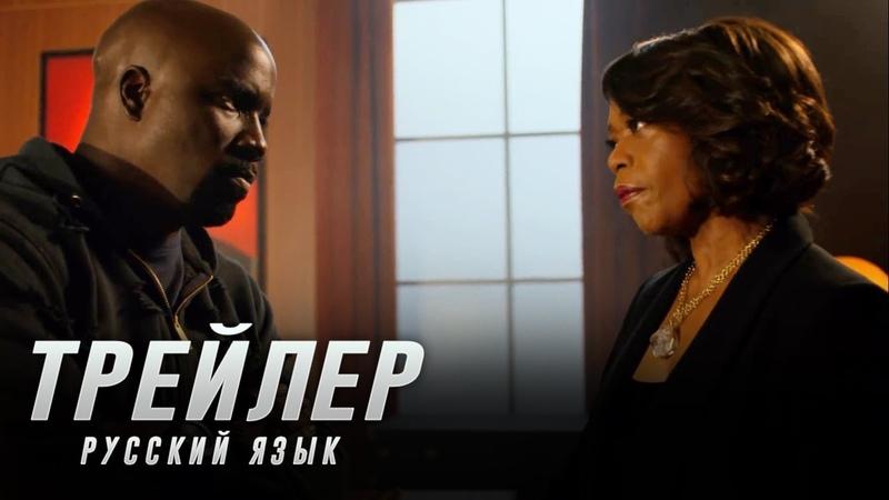Люк Кейдж (2 сезон, 2018) Русский трейлер 2 HD | Marvel's Luke Cage