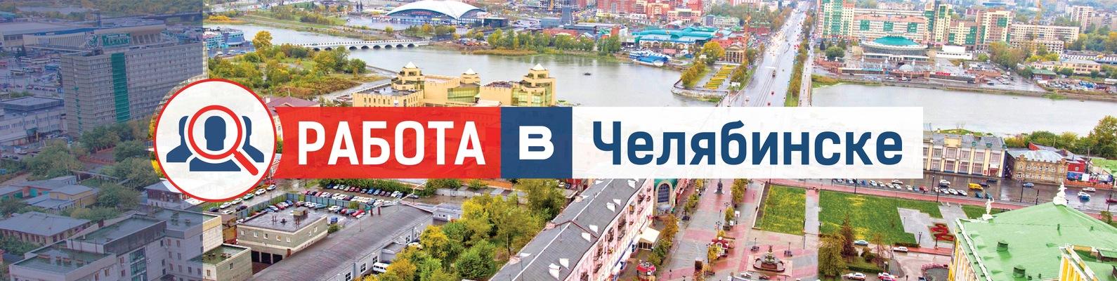 chelyabinska-na-rabote