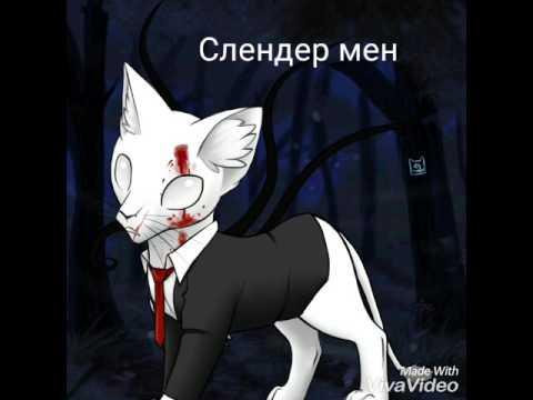 Крипи - кошки || Аватар Мейкер : коты и Крипипаста
