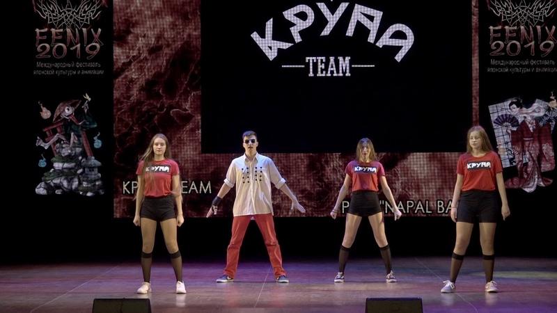 Fenix 2019 КРУПА ТЕАМ