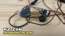 KZ ZSN - дешевые гибридные наушники с добротным звуком. Полный обзор