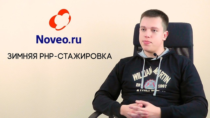 PHP-стажировка Noveo Software University