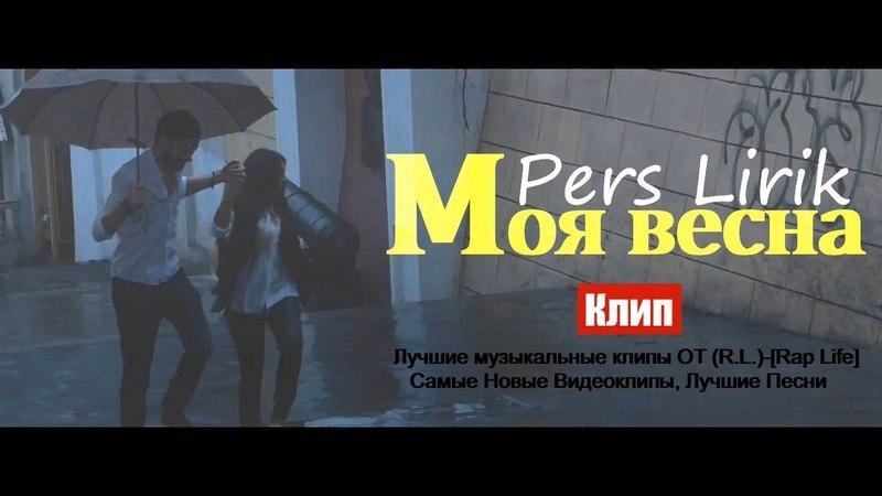 Pers Lirik Моя весна премьера клипа 2018