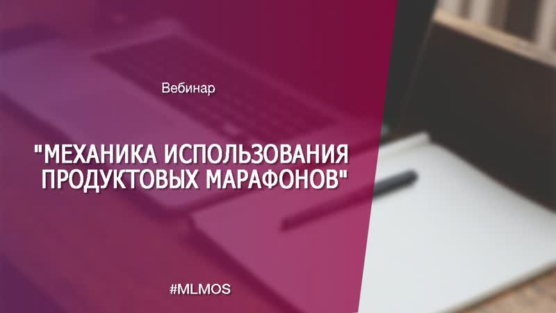 MLM Online Механика использования продуктовых марафонов by Алина Безденежных