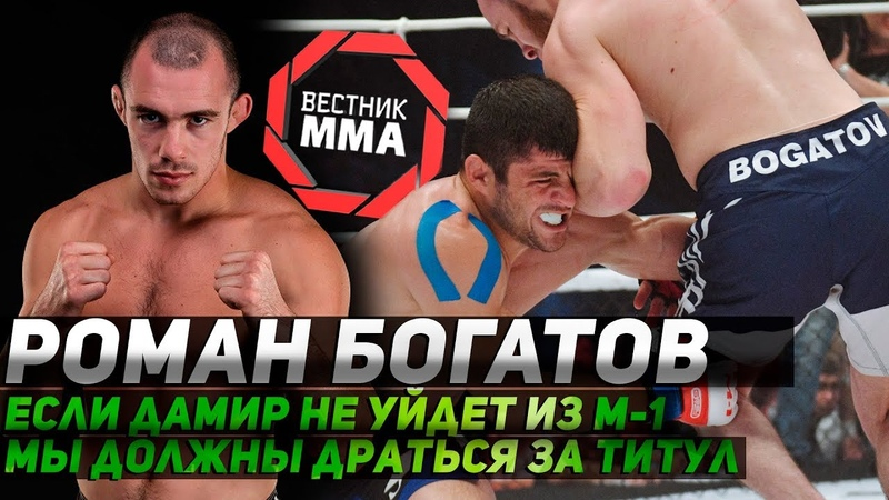 Роман Богатов - Если Дамир не уйдет из М-1 мы должны драться за титул