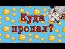 Куда Пропал / распускаю «ватные щупальца» по видеохостингу и «переобуваюсь»