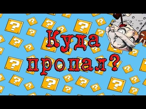 Куда Пропал распускаю «ватные щупальца» по видеохостингу и «переобуваюсь»