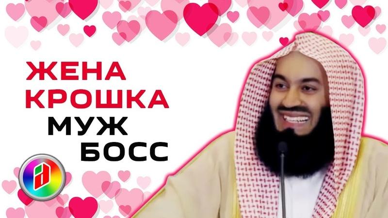 ОТНОШЕНИЯ МЕЖДУ СУПРУГАМИ   Муфтий Менк   Отношения мужа и жены в Исламе