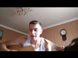 Донской - Каждому своё (Авторская песня)