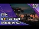 BATTLETECH игра от Harebrained и Paradox СТРИМ Полное прохождение на русском с JetPOD90 день №22