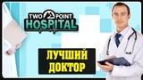 Two Point Hospital - Лучший доктор - Релакс вечер 19-00МСК