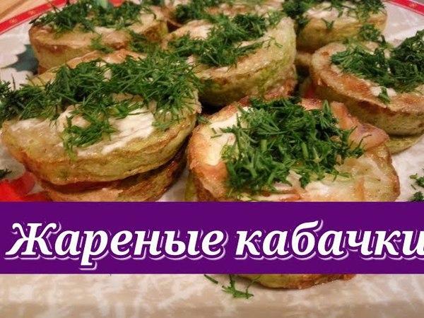 Жареные Кабачки с Чесноком и Майонезом. Очень Вкусно\Fried zucchini