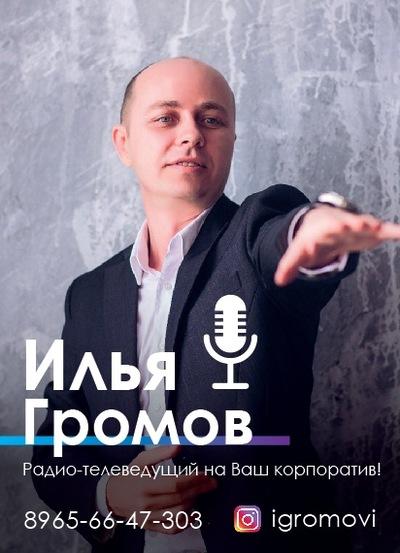 Илья Громов