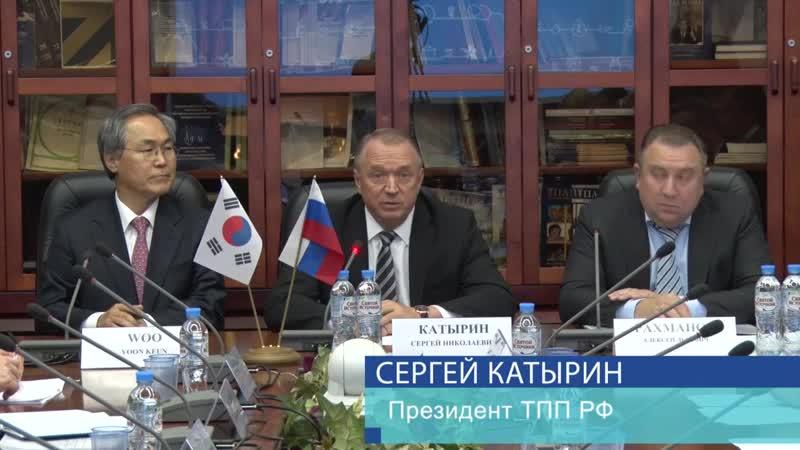 Работа Российско-южнокорейского делового совета выходит на новый этап