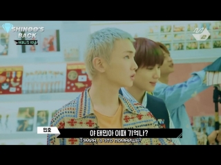 [SHINee's BACK] Ep.1 - Replay (рус. саб)