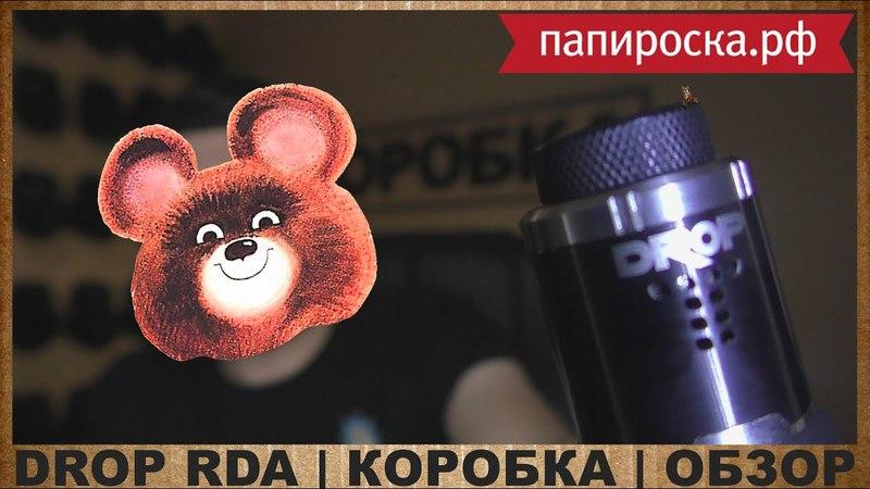 DROP RDA by DIGIFLAVOR from ПАПИРОСКА РФ КОРОБКА ОБЗОР