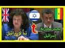 شاهد بريطانيا تدافع بقوة على فليسطين في مج1