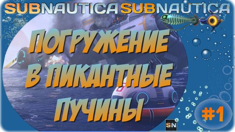 🔮 Погружение в пикантные пучины [Subnautica, episode 1]