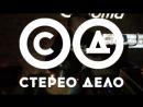 Стерео Дело - школа диджеев в Томске
