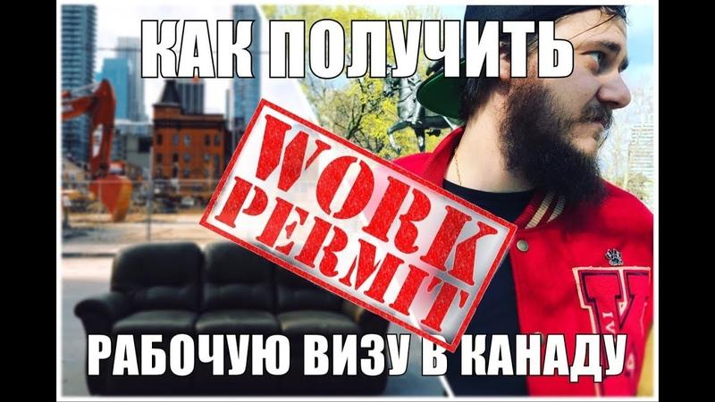 Рабочая виза в Канаду 2018 / Work visa 2018/ Work permit Канада 2018 / Ворк виза канада