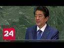 Выступление Синдзо Абэ на 73-й сессии Генассамблеи ООН в Нью-Йорке