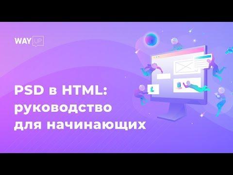 PSD в HTML руководство для начинающих