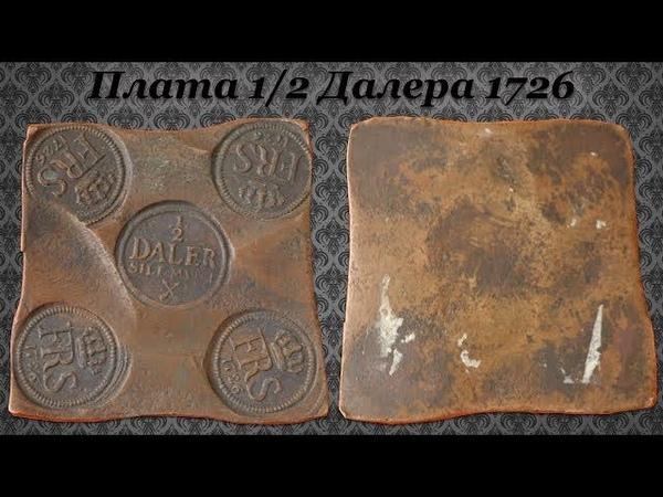 Нумизматическая коллекция 118 - Плата 12 Далера 1726